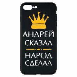 Чехол для iPhone 7 Plus Андрей сказал - народ сделал