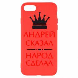 Чехол для iPhone 8 Андрей сказал - народ сделал