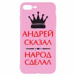 Чехол для iPhone 8 Plus Андрей сказал - народ сделал