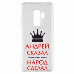 Чехол для Samsung S9+ Андрей сказал - народ сделал