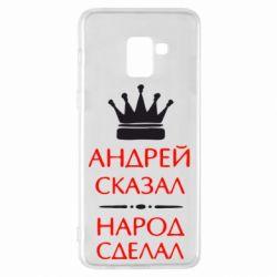 Чехол для Samsung A8+ 2018 Андрей сказал - народ сделал