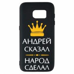 Чехол для Samsung S7 Андрей сказал - народ сделал
