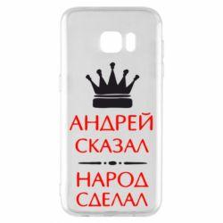 Чехол для Samsung S7 EDGE Андрей сказал - народ сделал