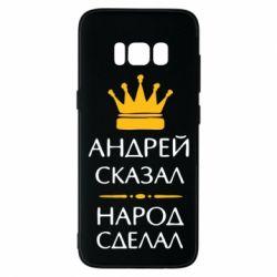 Чехол для Samsung S8 Андрей сказал - народ сделал