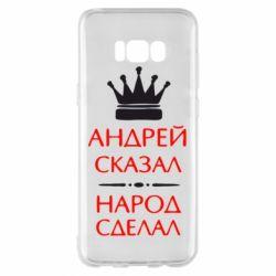 Чехол для Samsung S8+ Андрей сказал - народ сделал