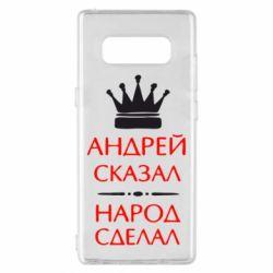 Чехол для Samsung Note 8 Андрей сказал - народ сделал