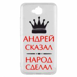Чехол для Huawei Y6 Pro Андрей сказал - народ сделал - FatLine