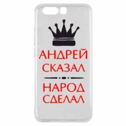 Чехол для Huawei P10 Андрей сказал - народ сделал - FatLine