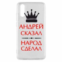 Чехол для Huawei P20 Андрей сказал - народ сделал - FatLine