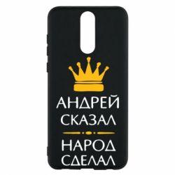 Чехол для Huawei Mate 10 Lite Андрей сказал - народ сделал - FatLine