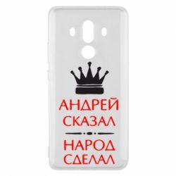 Чехол для Huawei Mate 10 Pro Андрей сказал - народ сделал - FatLine