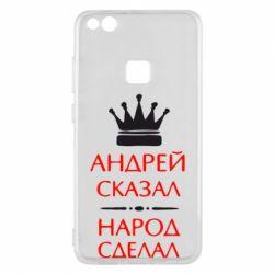 Чехол для Huawei P10 Lite Андрей сказал - народ сделал - FatLine