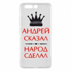 Чехол для Huawei P10 Plus Андрей сказал - народ сделал - FatLine