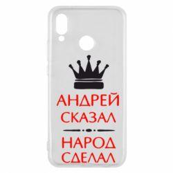 Чехол для Huawei P20 Lite Андрей сказал - народ сделал - FatLine