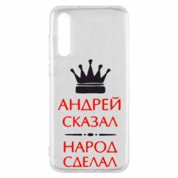 Чехол для Huawei P20 Pro Андрей сказал - народ сделал - FatLine