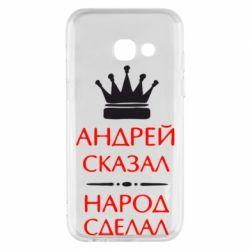 Чехол для Samsung A3 2017 Андрей сказал - народ сделал