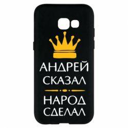 Чехол для Samsung A5 2017 Андрей сказал - народ сделал
