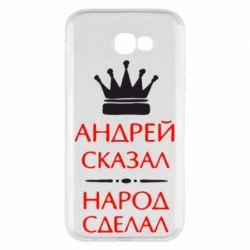 Чехол для Samsung A7 2017 Андрей сказал - народ сделал
