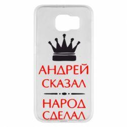Чехол для Samsung S6 Андрей сказал - народ сделал