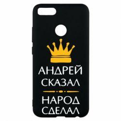 Чехол для Xiaomi Mi A1 Андрей сказал - народ сделал
