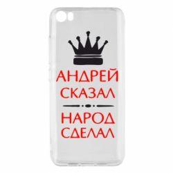 Чехол для Xiaomi Mi5/Mi5 Pro Андрей сказал - народ сделал