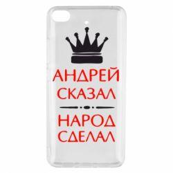 Чехол для Xiaomi Mi 5s Андрей сказал - народ сделал