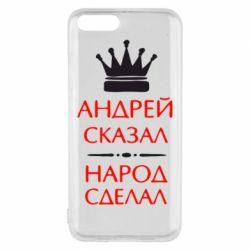 Чехол для Xiaomi Mi6 Андрей сказал - народ сделал