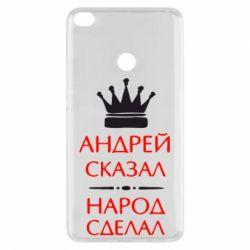 Чехол для Xiaomi Mi Max 2 Андрей сказал - народ сделал