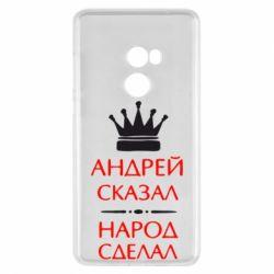 Чехол для Xiaomi Mi Mix 2 Андрей сказал - народ сделал