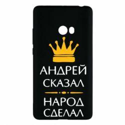 Чехол для Xiaomi Mi Note 2 Андрей сказал - народ сделал