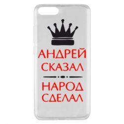 Чехол для Xiaomi Mi Note 3 Андрей сказал - народ сделал