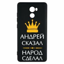 Чехол для Xiaomi Redmi 4 Андрей сказал - народ сделал - FatLine