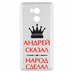 Чехол для Xiaomi Redmi 4 Pro/Prime Андрей сказал - народ сделал - FatLine
