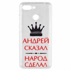 Чехол для Xiaomi Redmi 6 Андрей сказал - народ сделал - FatLine