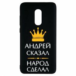 Чехол для Xiaomi Redmi Note 4 Андрей сказал - народ сделал - FatLine