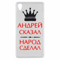 Чехол для Sony Xperia Z3 Андрей сказал - народ сделал - FatLine