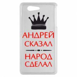 Чехол для Sony Xperia Z3 mini Андрей сказал - народ сделал - FatLine