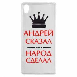 Чехол для Sony Xperia Z5 Андрей сказал - народ сделал - FatLine