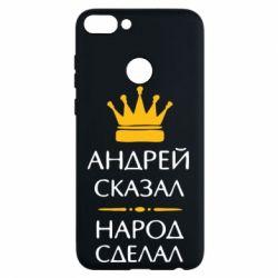 Чехол для Huawei P Smart Андрей сказал - народ сделал - FatLine