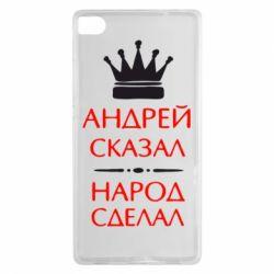 Чехол для Huawei P8 Андрей сказал - народ сделал - FatLine
