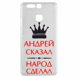 Чехол для Huawei P9 Андрей сказал - народ сделал - FatLine
