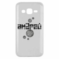 Чохол для Samsung J2 2015 Андрій
