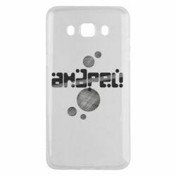 Чохол для Samsung J5 2016 Андрій