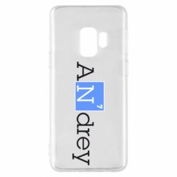 Чехол для Samsung S9 Andrey