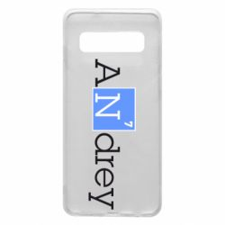 Чехол для Samsung S10 Andrey