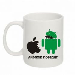 Кружка 320ml Android победит