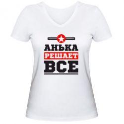 Женская футболка с V-образным вырезом Анька решает все - FatLine