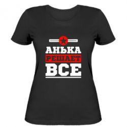 Женская футболка Анька решает все