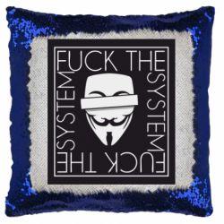 Подушка-хамелеон Anonymous