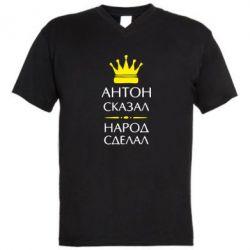 Мужская футболка  с V-образным вырезом Антон сказал - народ сделал - FatLine